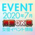 ※イベント更新!※【7月スケジュール】過激OK娘イベント情報