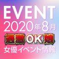 ※イベント更新!※【8月スケジュール】過激OK娘イベント情報