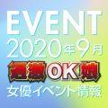 【9月スケジュール】過激OK娘イベント情報