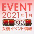 【1月スケジュール】過激OK娘イベント情報