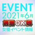 ※イベント追加!※【6月スケジュール】過激OK娘イベント情報
