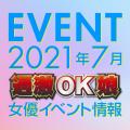※7/28更新※【7月スケジュール】過激OK娘イベント情報