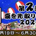 【6/30まで】ナチュラルハイの夏のお祭り前夜祭!SODプライム限定の超お得なセット第二弾!