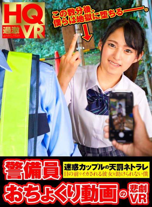 【本日発売!】最新作VR作品を紹介!