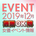 【12月スケジュール】過激OK娘イベント情報