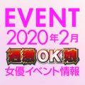 【2月スケジュール】過激OK娘イベント情報