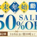 【1/8まで】【2020年】年末年始の大奉仕!対象作品50%オフセール第2弾開催中!!