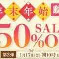 【2020年】年末年始の大奉仕!対象作品50%オフセール第3弾開催中!!
